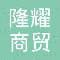 咸丰县隆耀商贸有限公司