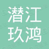 潜江玖鸿建筑劳务有限公司