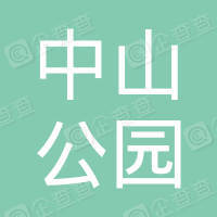 韶关市中山公园商店
