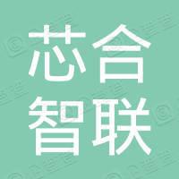南京芯合智联工程服务有限公司