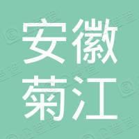安徽省菊江生态农业发展有限公司
