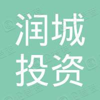 昆明润城投资有限公司