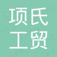 上海项氏工贸有限公司