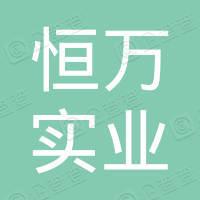 深圳市恒万实业有限公司