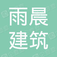 安徽雨晨建筑劳务有限公司