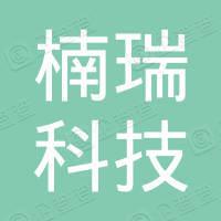 武汉楠瑞科技有限公司