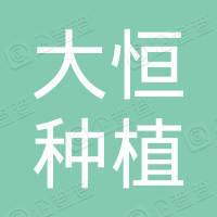 鹤峰县大恒种植专业合作社
