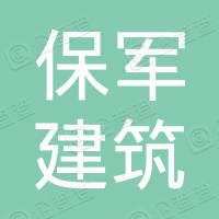 仙桃市保军建筑劳务有限公司