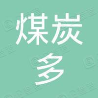 呼图壁县煤炭多种经营有限责任公司小甘沟煤矿