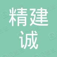 巴东县精建诚装潢有限公司