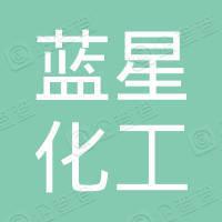 蓝星(天津)化工有限公司