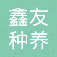 仙桃市鑫友种养专业合作社