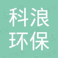 广东科浪环保科技有限公司