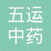 天门四象五运中药材种植专业合作社