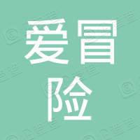 武汉爱冒险教育发展有限公司