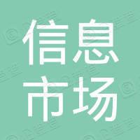 黑龙江信息与市场报社有限公司