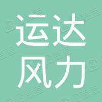 夏邑县运达风力发电有限公司