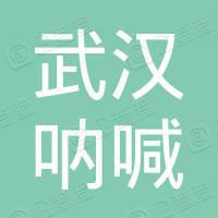 武汉市呐喊新媒体科技有限公司