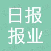 青岛日报报业集团实业有限责任公司
