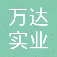 黑龙江省万达实业集团公司
