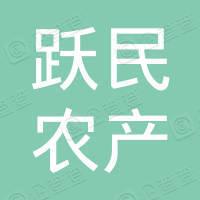 济宁跃民农产品有限公司