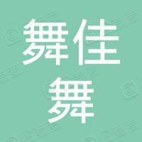 潍坊舞佳舞教育咨询有限公司
