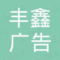 湖北丰鑫广告传媒有限公司
