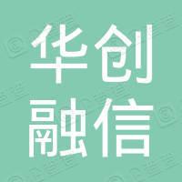 深圳市华创融信投资发展有限公司