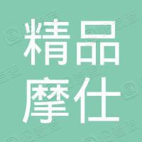 精品摩仕电子贸易(上海)有限公司