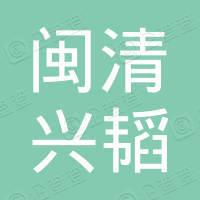 闽清兴韬创业投资合伙企业(有限合伙)