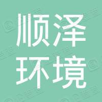 盘锦顺泽环境科技有限公司