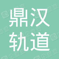 广州鼎汉轨道交通装备有限公司深圳分公司