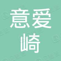 意爱崎(上海)国际贸易有限公司