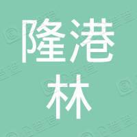 沈阳隆港林商贸有限公司