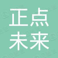 北京正点未来广告有限责任公司广州分公司