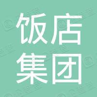 徐州饭店集团有限公司