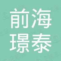 深圳前海璟泰发展有限公司