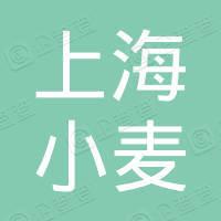 上海小麦电子商务有限公司