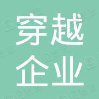 宁波穿越企业管理合伙企业(有限合伙)