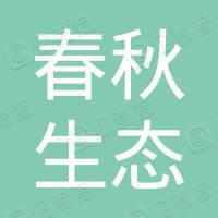 商河县春秋生态农业旅游专业合作社