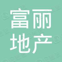 富丽房地产开发(漳浦)有限公司