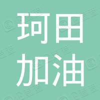 石台县珂田加油站