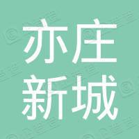 北京亦庄新城实业有限公司