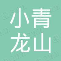 黑龙江省建三江农垦小青龙山采石场