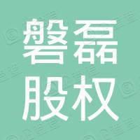 宁波梅山保税港区磐磊股权投资合伙企业(有限合伙)