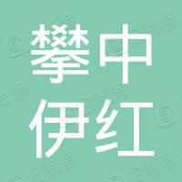 攀中伊红金属制品(重庆)有限责任公司