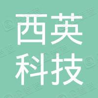 杭州西英科技有限公司