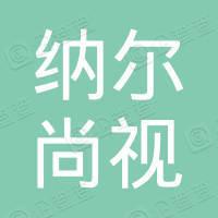 纳尔尚视科技(深圳)有限公司