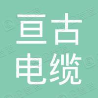 浙江亘古电缆股份有限公司