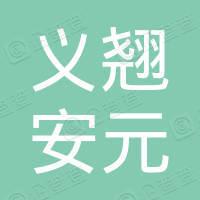 天津义翘安元企业管理咨询合伙企业(有限合伙)